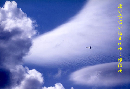 誘い雲吸い込まれゆく離陸便
