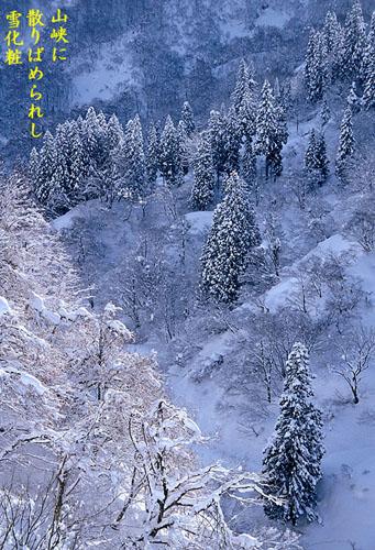 山峡に散りばめられし雪化粧