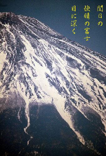閏日の快晴の富士目に深く